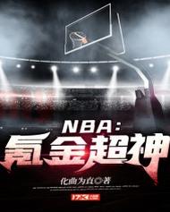 NBA:氪金超神